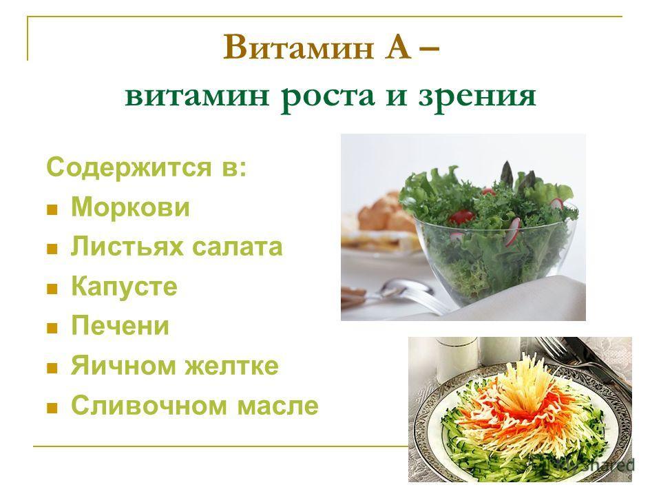 Витамин А – витамин роста и зрения Содержится в: Моркови Листьях салата Капусте Печени Яичном желтке Сливочном масле