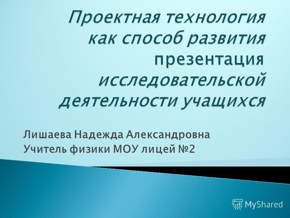 Лишаева Надежда Александровна Учитель физики МОУ лицей 2