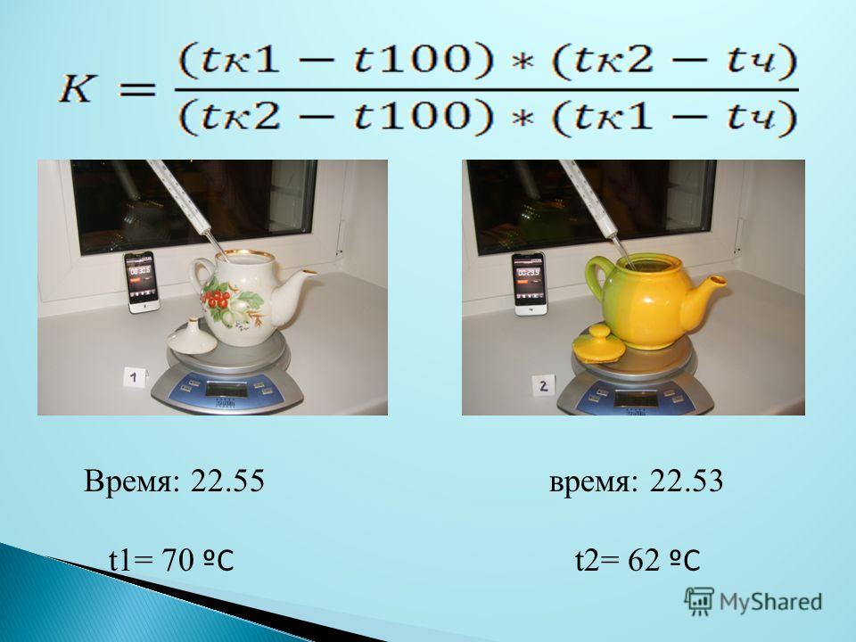 Время: 22.55 время: 22.53 t1= 70 ºC t2= 62 ºC