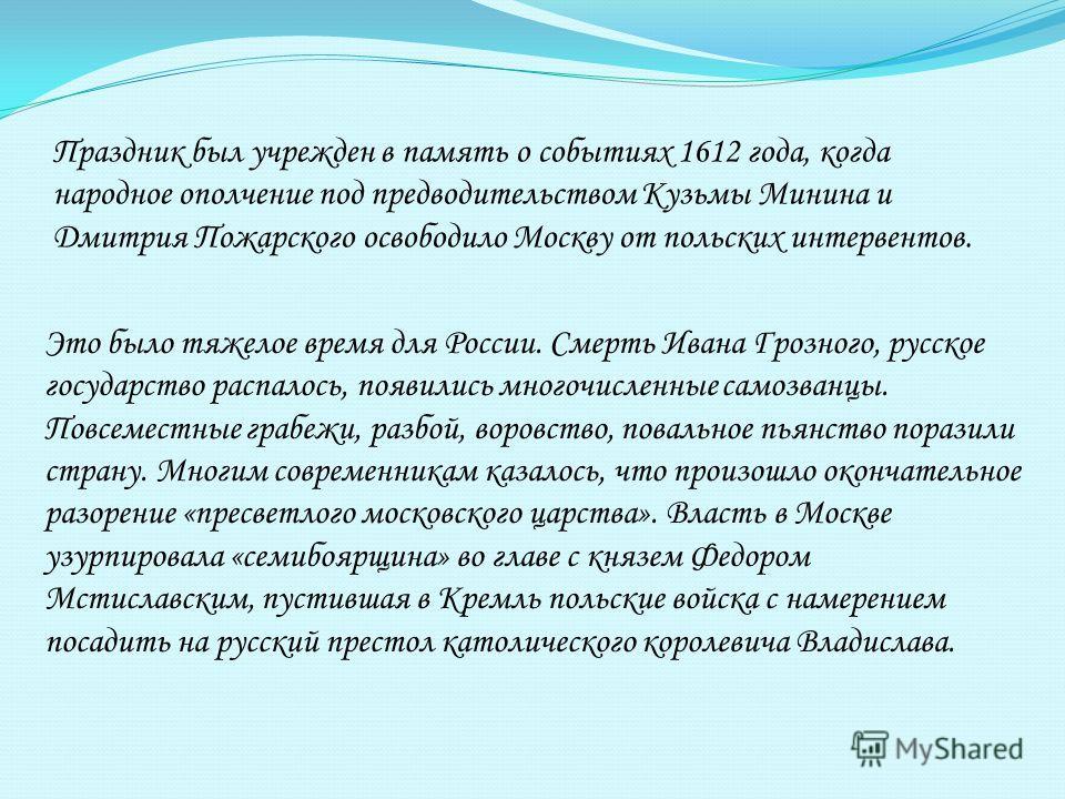Это было тяжелое время для России. Смерть Ивана Грозного, русское государство распалось, появились многочисленные самозванцы. Повсеместные грабежи, разбой, воровство, повальное пьянство поразили страну. Многим современникам казалось, что произошло ок