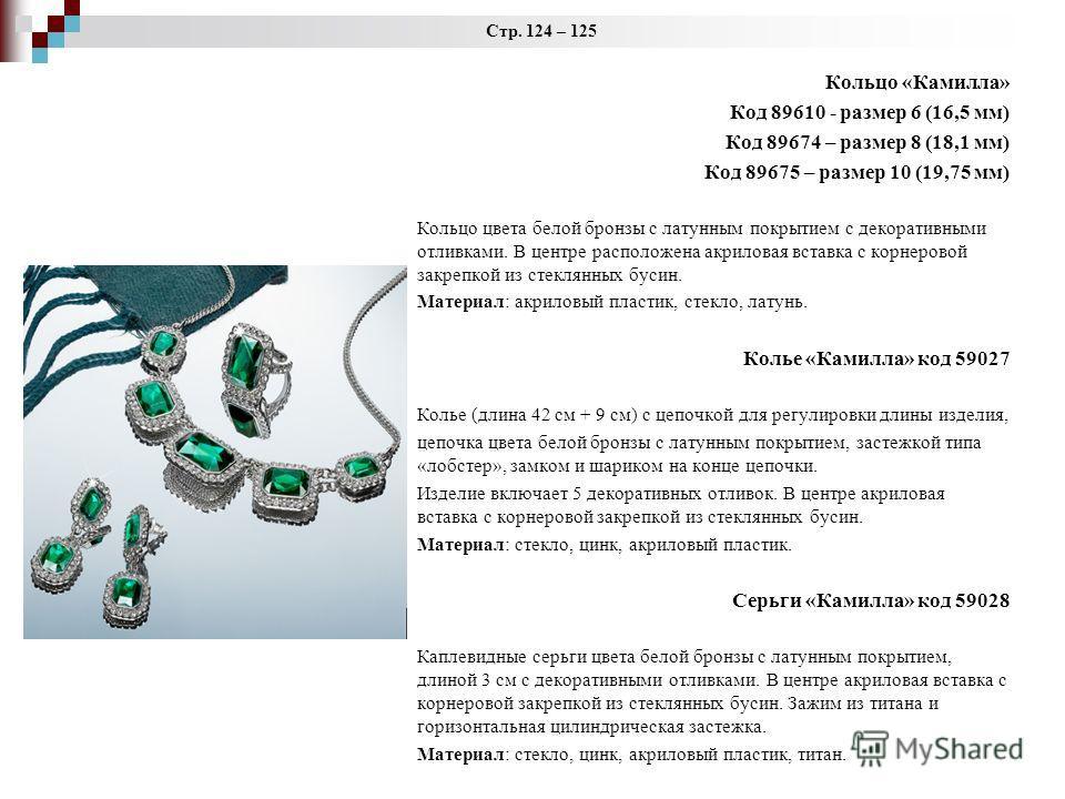 Стр. 124 – 125 Кольцо «Камилла» Код 89610 - размер 6 (16,5 мм) Код 89674 – размер 8 (18,1 мм) Код 89675 – размер 10 (19,75 мм) Кольцо цвета белой бронзы с латунным покрытием с декоративными отливками. В центре расположена акриловая вставка с корнеров