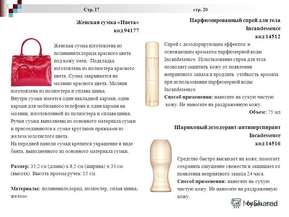 Стр. 17 стр. 20 Женская сумка «Ивета» код 94177 Женская сумка изготовлена из поливинилхлорида красного цвета под кожу змеи. Подкладка изготовлена из полиэстера красного цвета. Сумка закрывается на молнию красного цвета. Молния изготовлена из полиэсте