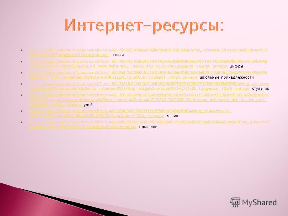 http://images.yandex.ru/yandsearch?text=%D1%88%D0%BA%D0%BE%D0%BB%D0%B0&img_url=www.edu.cap.ru%2Fhome%2F 4382%2F78787.jpg&pos=13&rpt=simage книги http://images.yandex.ru/yandsearch?text=%D1%88%D0%BA%D0%BE%D0%BB%D0%B0&img_url=www.edu.cap.ru%2Fhome%2F 4