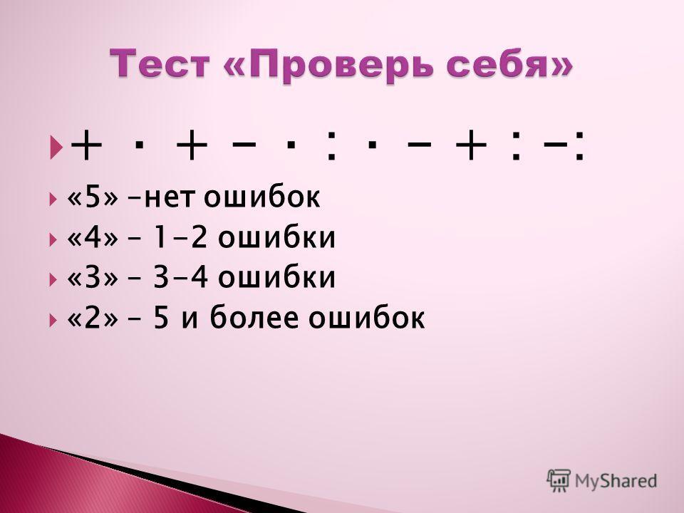 + · + - · : · - + : -: «5» –нет ошибок «4» – 1-2 ошибки «3» – 3-4 ошибки «2» – 5 и более ошибок