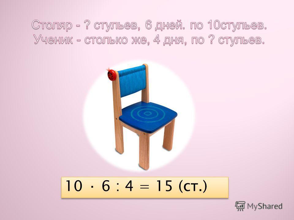 10 · 6 : 4 = 15 (ст.)