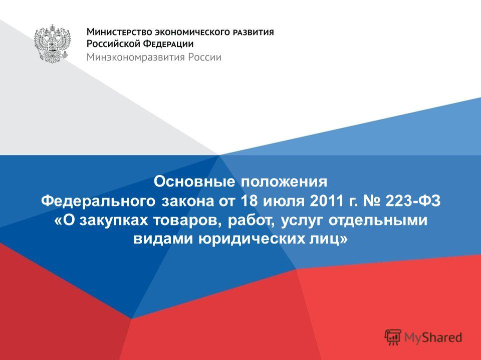 Основные положения Федерального закона от 18 июля 2011 г. 223-ФЗ «О закупках товаров, работ, услуг отдельными видами юридических лиц»