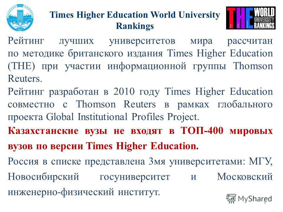 Times Higher Education World University Rankings Рейтинг лучших университетов мира рассчитан по методике британского издания Times Higher Education (THE) при участии информационной группы Thomson Reuters. Рейтинг разработан в 2010 году Times Higher E