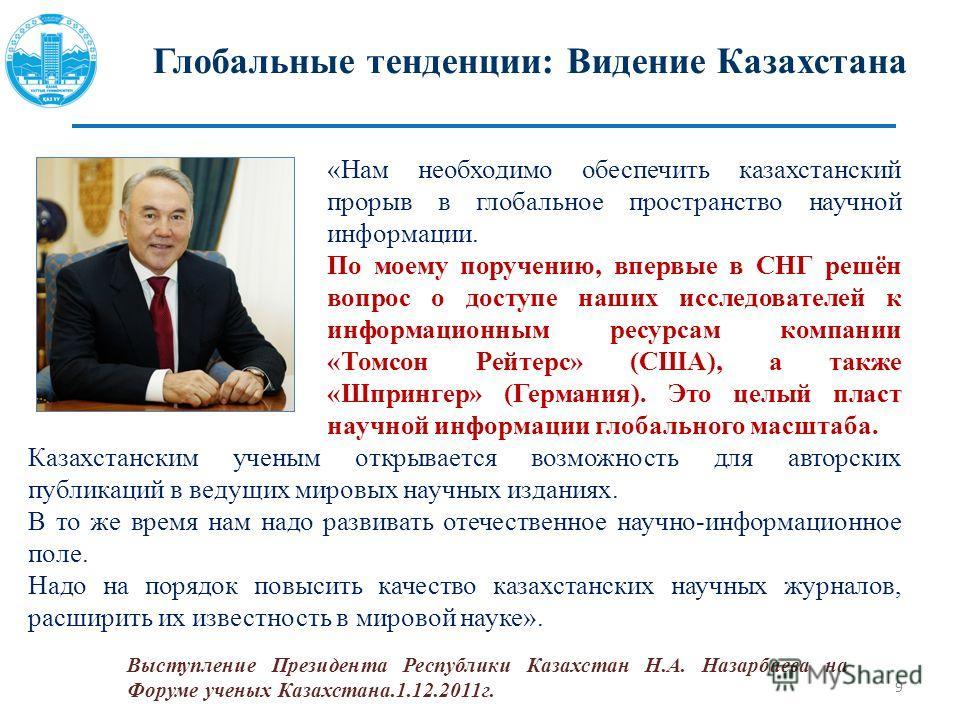 Глобальные тенденции: Видение Казахстана «Нам необходимо обеспечить казахстанский прорыв в глобальное пространство научной информации. По моему поручению, впервые в СНГ решён вопрос о доступе наших исследователей к информационным ресурсам компании «Т