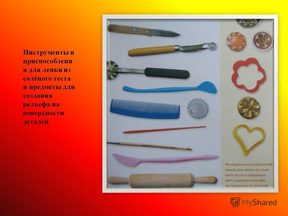 Инструменты и приспособления для лепки из солёного теста и предметы для создания рельефа на поверхности деталей