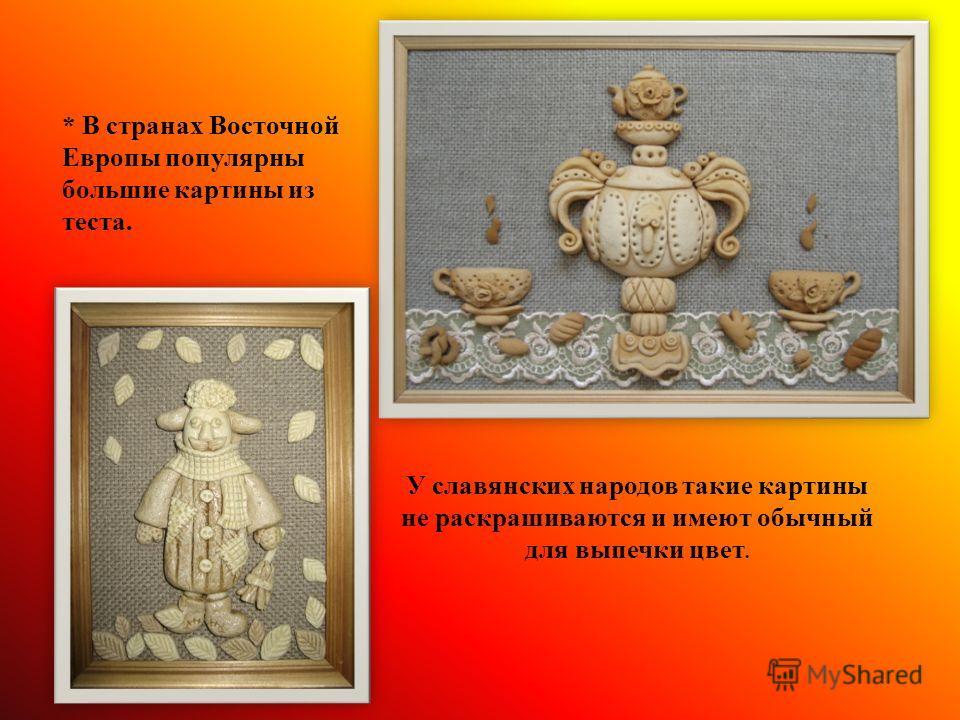 * В странах Восточной Европы популярны большие картины из теста. У славянских народов такие картины не раскрашиваются и имеют обычный для выпечки цвет.