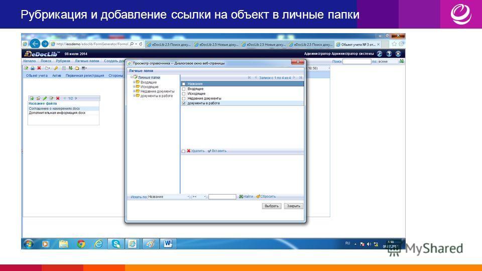 Рубрикация и добавление ссылки на объект в личные папки