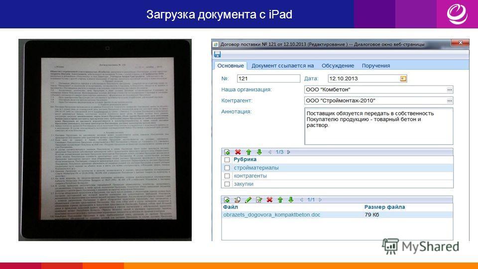 Загрузка документа с iPad