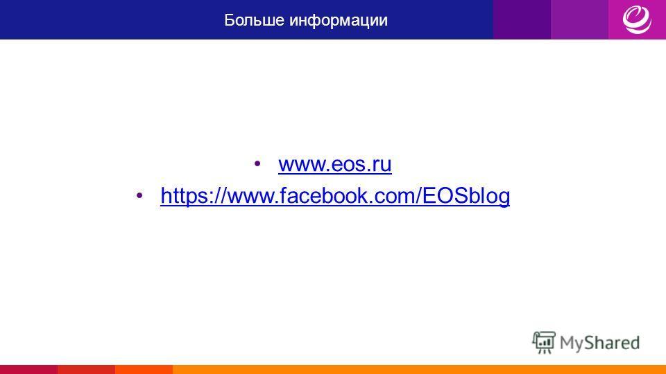 Больше информации www.eos.ru https://www.facebook.com/EOSblog
