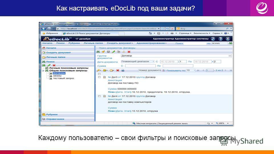 Как настраивать eDocLib под ваши задачи? Каждому пользователю – свои фильтры и поисковые запросы.