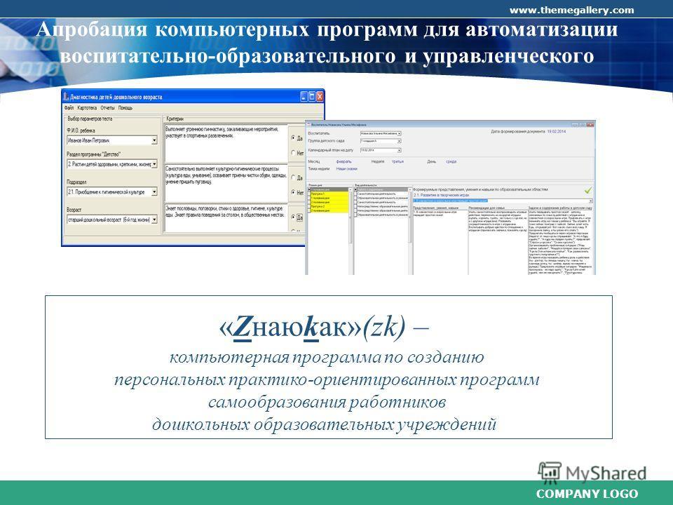 COMPANY LOGO www.themegallery.com Апробация компьютерных программ для автоматизации воспитательно-образовательного и управленческого процессов «Zнаюkак»(zk) – компьютерная программа по созданию персональных практико-ориентированных программ самообраз
