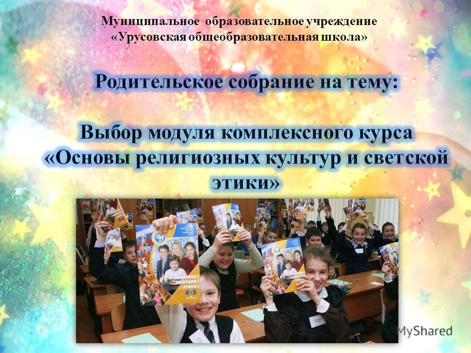 Муниципальное образовательное учреждение «Урусовская общеобразовательная школа»