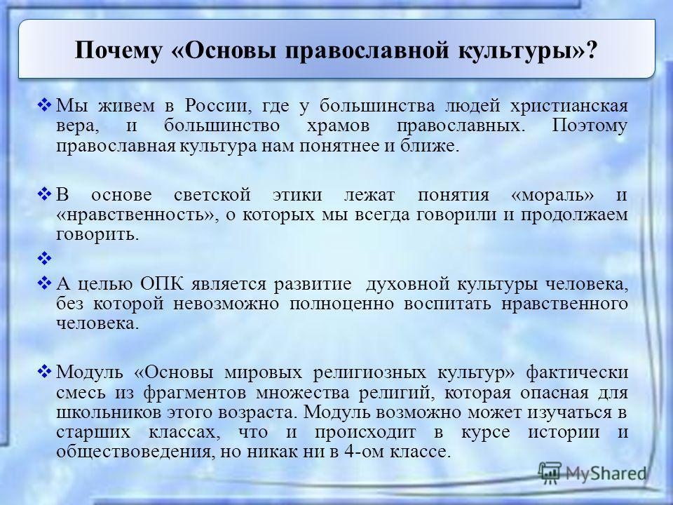 Мы живем в России, где у большинства людей христианская вера, и большинство храмов православных. Поэтому православная культура нам понятнее и ближе. В основе светской этики лежат понятия «мораль» и «нравственность», о которых мы всегда говорили и про