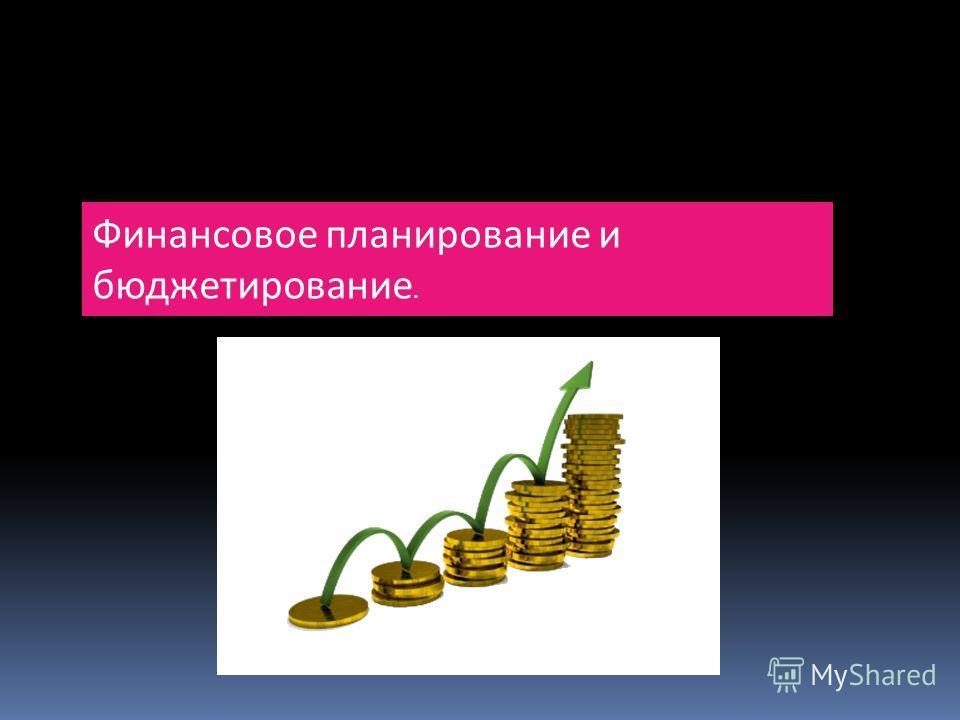 Финансовое планирование и бюджетирование.