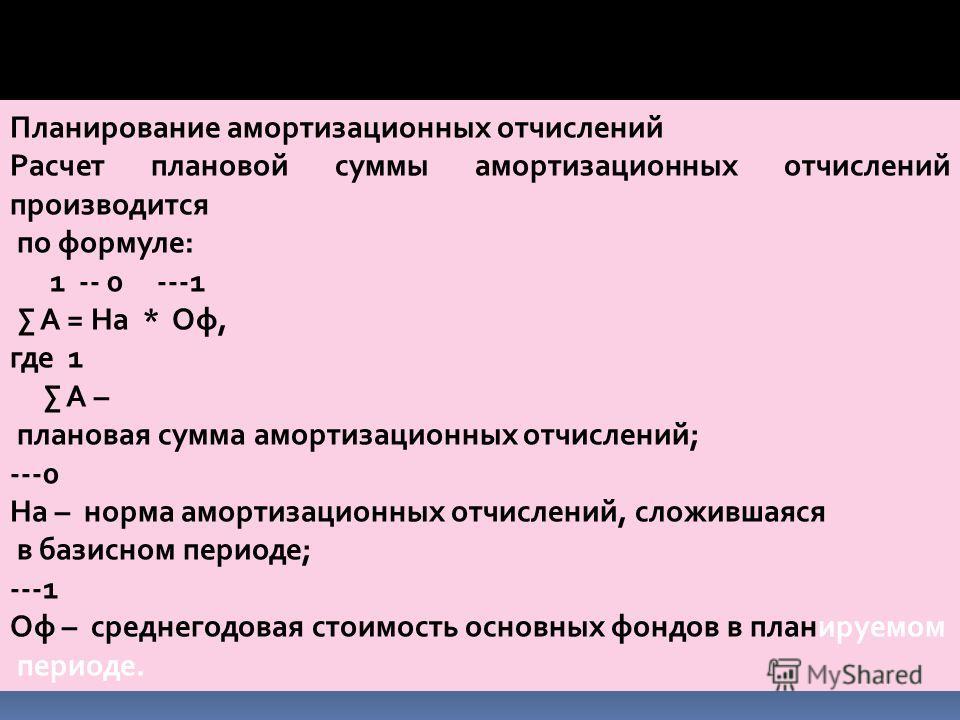 Планирование амортизационных отчислений Расчет плановой суммы амортизационных отчислений производится по формуле: 1 -- 0 ---1 А = На * Оф, где 1 А – плановая сумма амортизационных отчислений; ---0 На – норма амортизационных отчислений, сложившаяся в