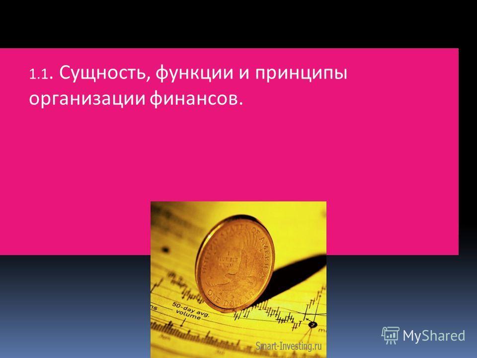 Финансы - это стоимостные, денежные отношения 1.1. Сущность, функции и принципы организации финансов.
