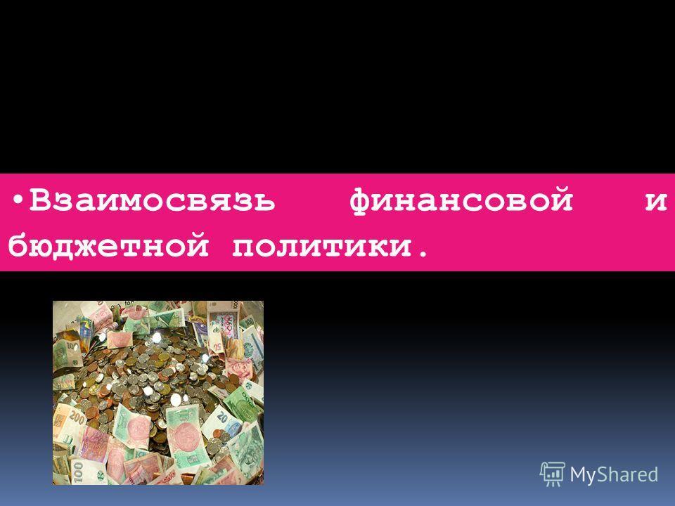 Взаимосвязь финансовой и бюджетной политики.