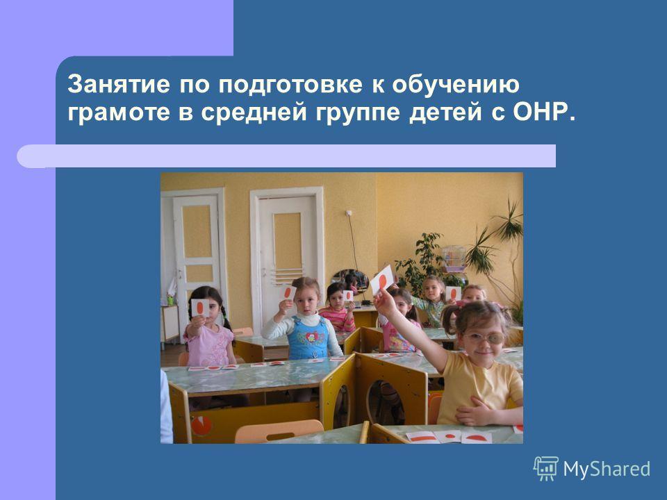 Занятие по подготовке к обучению грамоте в средней группе детей с ОНР.