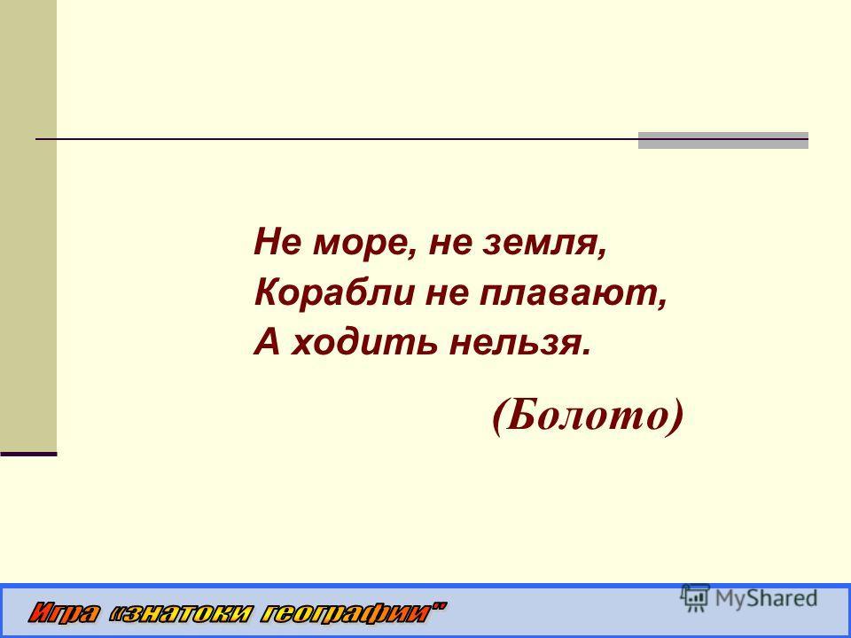 День и ночь кричит, А голос не устаёт. (Водопад)