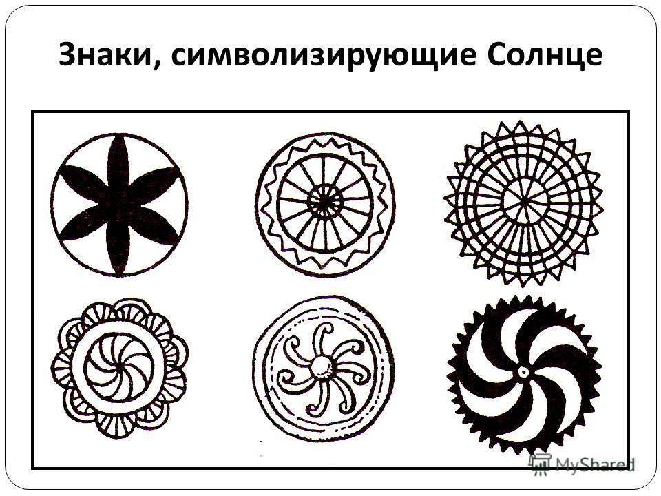 Знаки, символизирующие Солнце