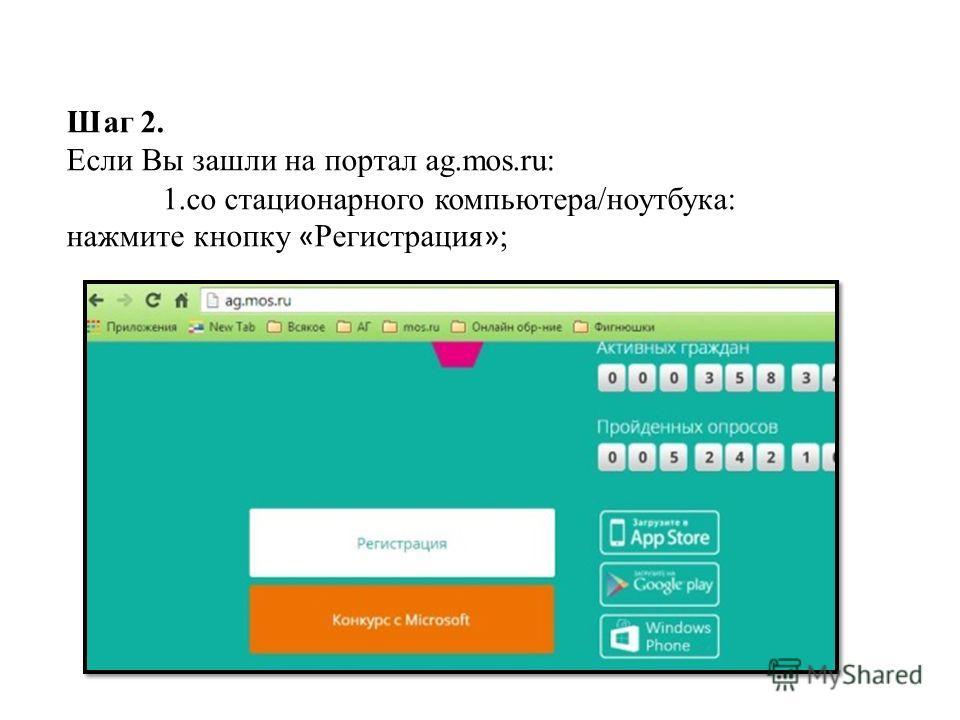 Шаг 2. Если Вы зашли на портал ag.mos.ru: 1. со стационарного компьютера/ноутбука: нажмите кнопку « Регистрация » ;
