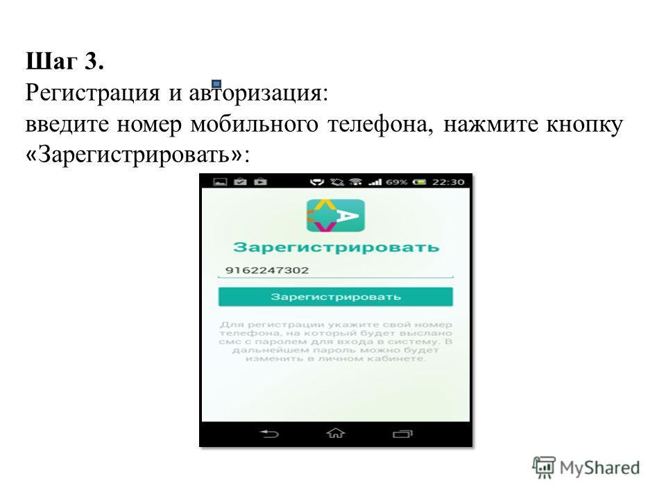 Шаг 3. Регистрация и авторизация: введите номер мобильного телефона, нажмите кнопку « Зарегистрировать » :