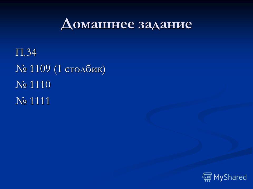 Домашнее задание П.34 1109 (1 столбик) 1109 (1 столбик) 1110 1110 1111 1111