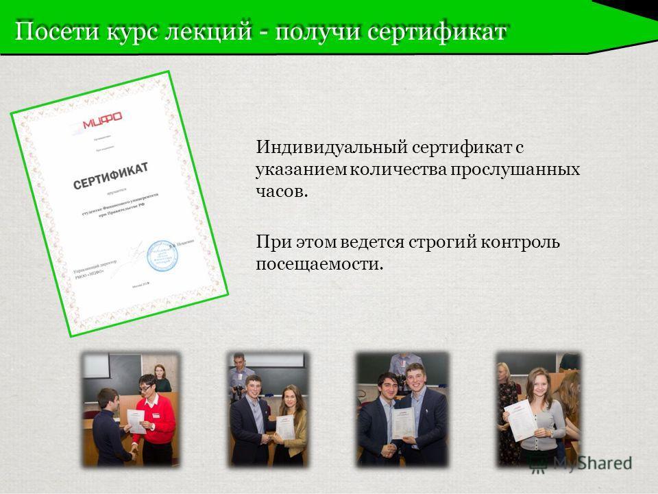 Индивидуальный сертификат с указанием количества прослушанных часов. При этом ведется строгий контроль посещаемости. Посети курс лекций - получи сертификат