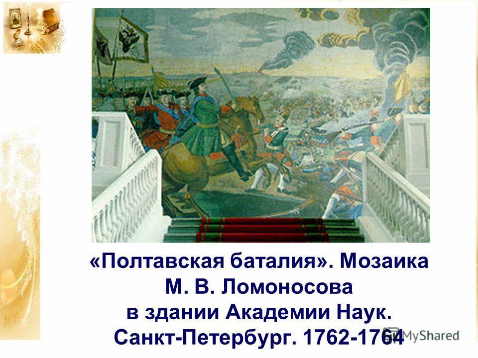 «Полтавская баталия». Мозаика М. В. Ломоносова в здании Академии Наук. Санкт-Петербург. 1762-1764