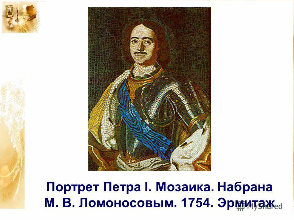 Портрет Петра I. Мозаика. Набрана М. В. Ломоносовым. 1754. Эрмитаж