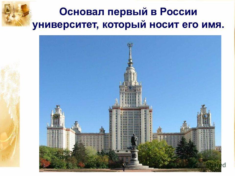 Основал первый в России университет, который носит его имя.