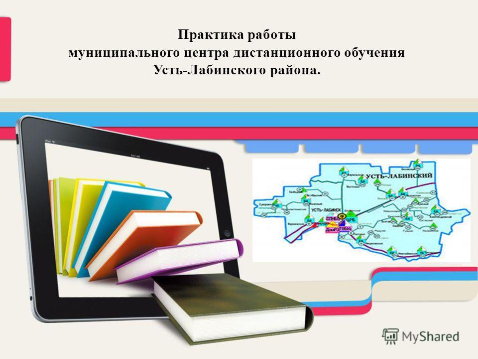 Практика работы муниципального центра дистанционного обучения Усть-Лабинского района.