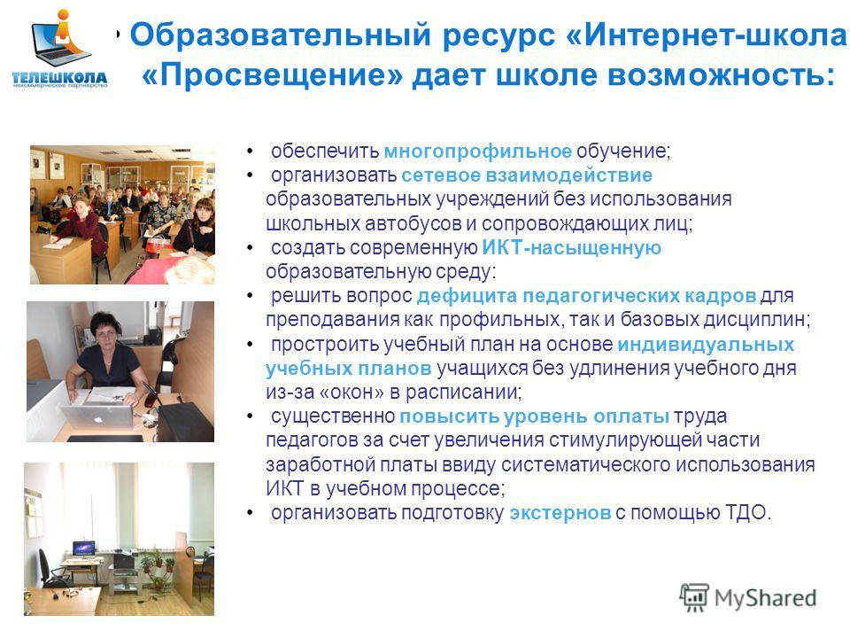 Образовательный ресурс «Интернет-школа «Просвещение» дает школе возможность: обеспечить многопрофильное обучение; организовать сетевое взаимодействие образовательных учреждений без использования школьных автобусов и сопровождающих лиц; создать соврем