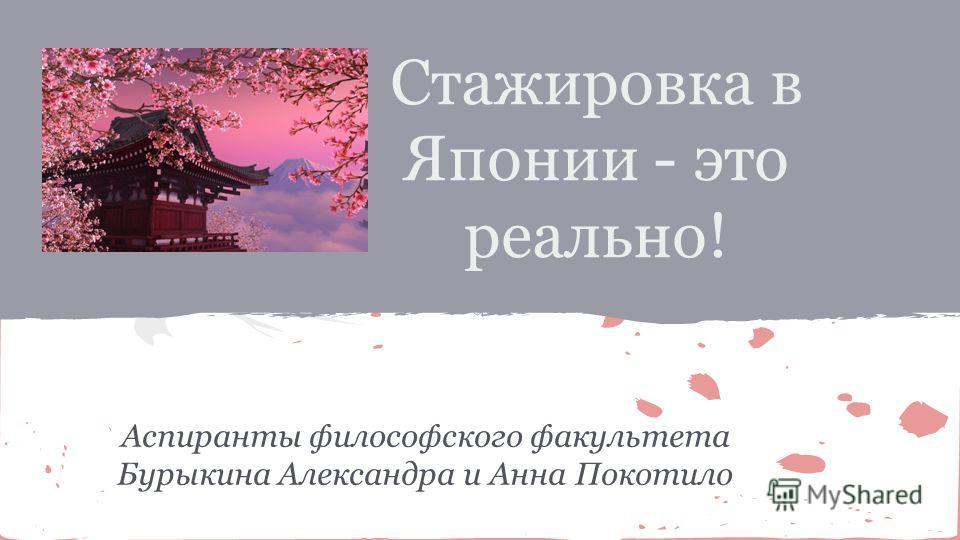 Стажировка в Японии - это реально! Аспиранты философского факультета Бурыкина Александра и Анна Покотило