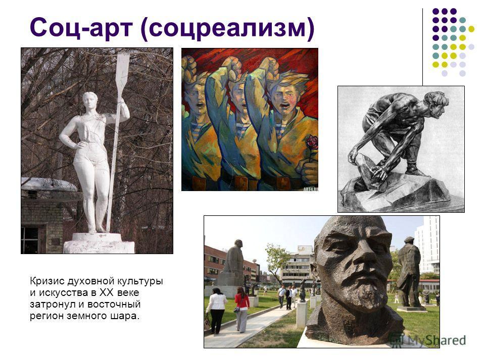 Соц-арт (соцреализм) Кризис духовной культуры и искусства в ХХ веке затронул и восточный регион земного шара.