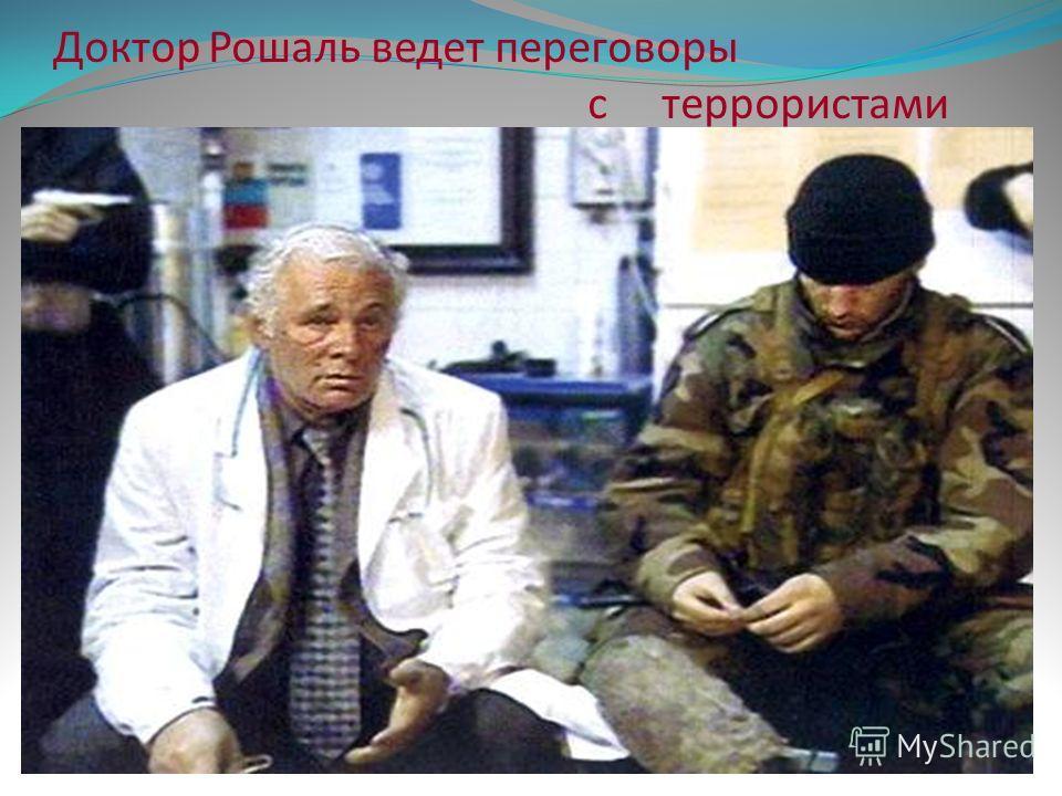 Доктор Рошаль ведет переговоры с террористами