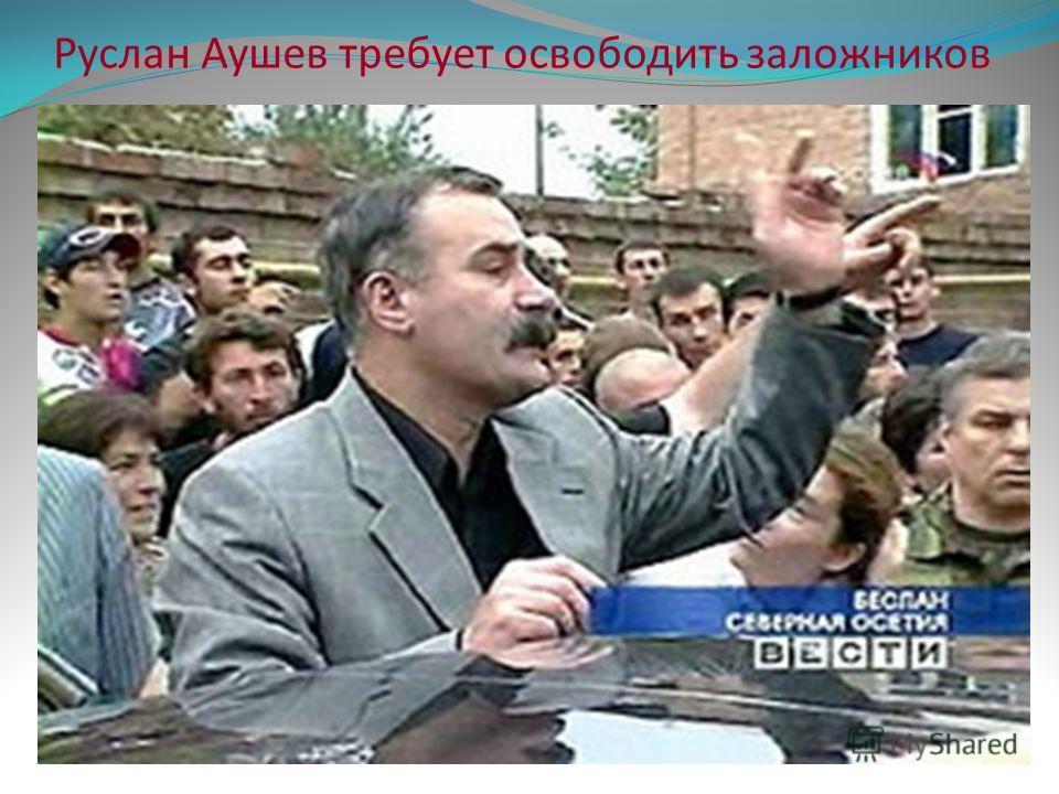 Руслан Аушев требует освободить заложников