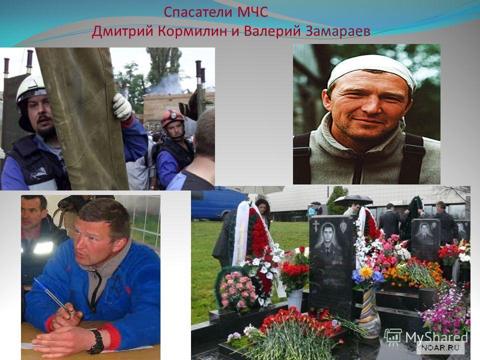 Спасатели МЧС Дмитрий Кормилин и Валерий Замараев