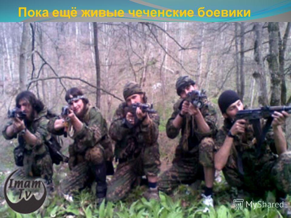 Пока ещё живые чеченские боевики