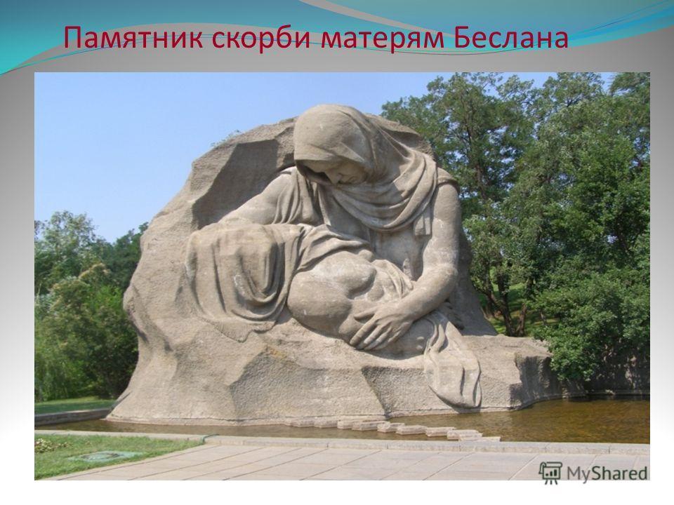 Памятник скорби матерям Беслана