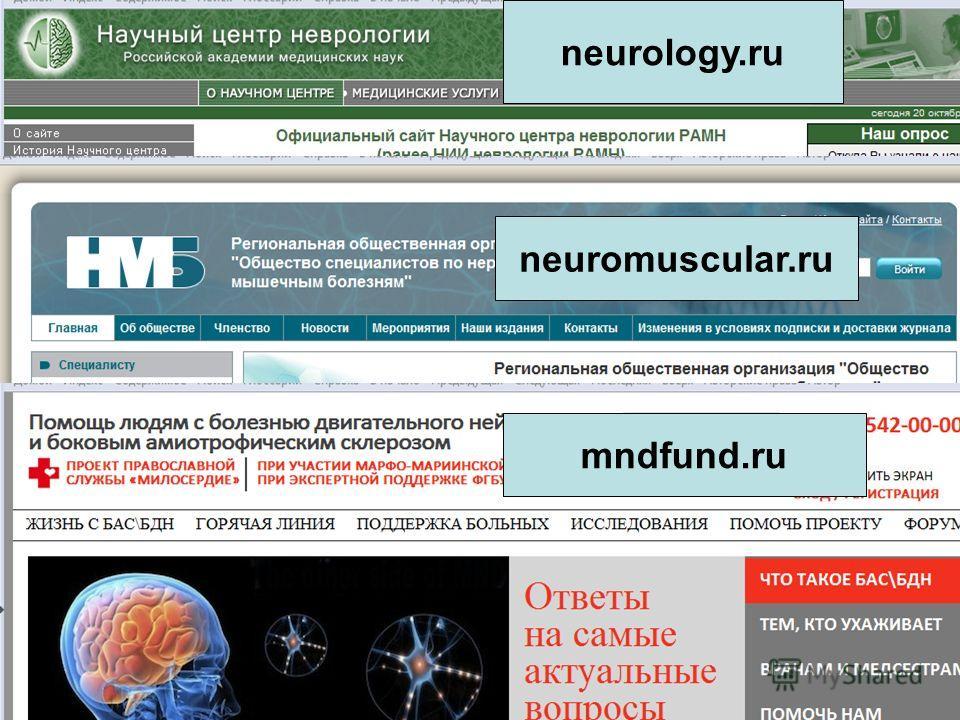 neurology.ru neuromuscular.ru mndfund.ru