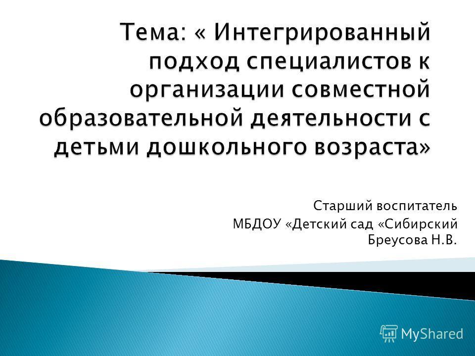 Старший воспитатель МБДОУ «Детский сад «Сибирский Бреусова Н.В.