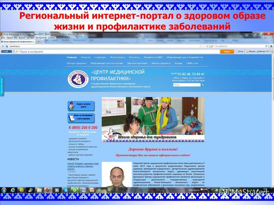 Региональный интернет-портал о здоровом образе жизни и профилактике заболеваний
