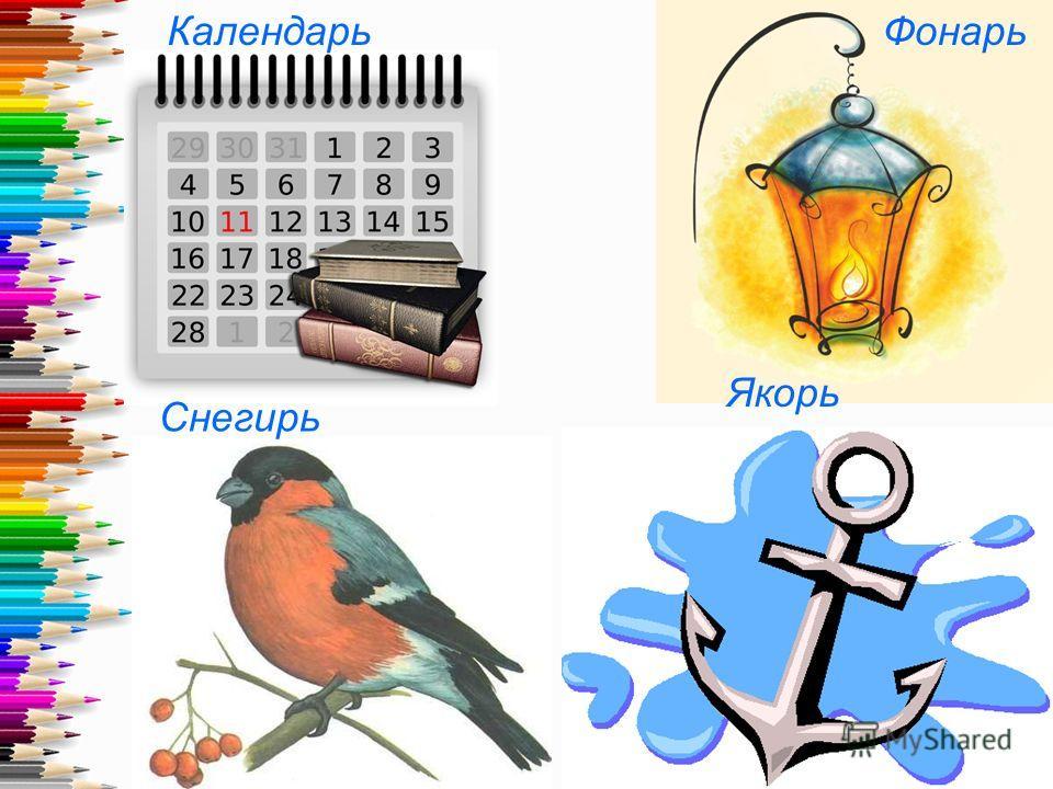 Календарь Фонарь Снегирь Якорь