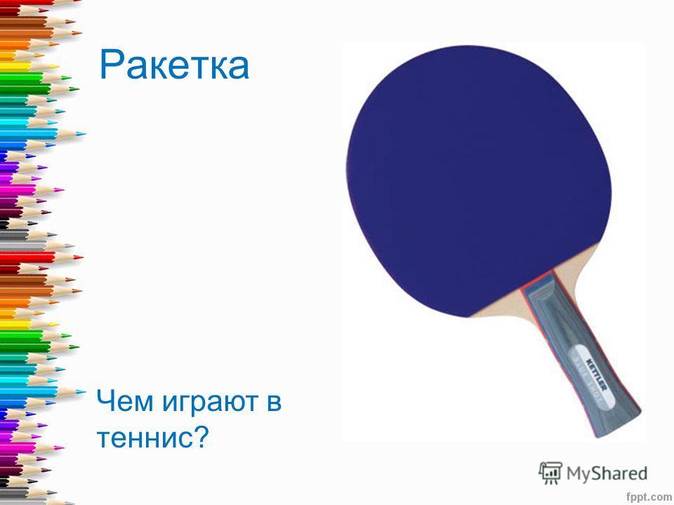 Ракетка Чем играют в теннис?