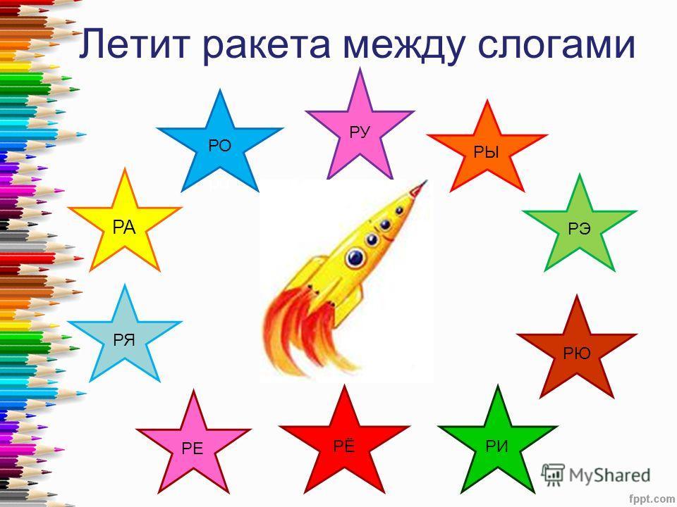 Летит ракета между слогами РЯ РИ РА ро РУ РЫ РЭ РЁ РЕ РЮ РО